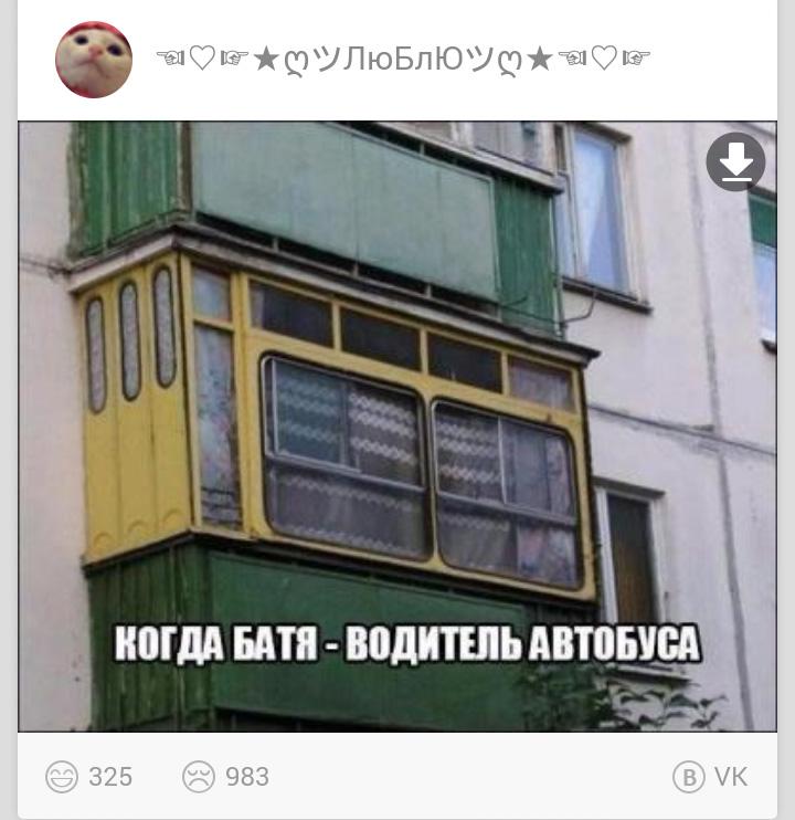 Прикольные балконы (21)