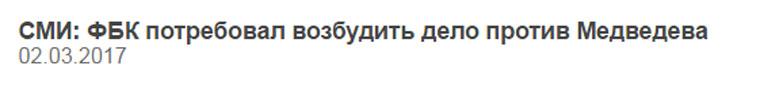 Тайная империя Медведева (1)