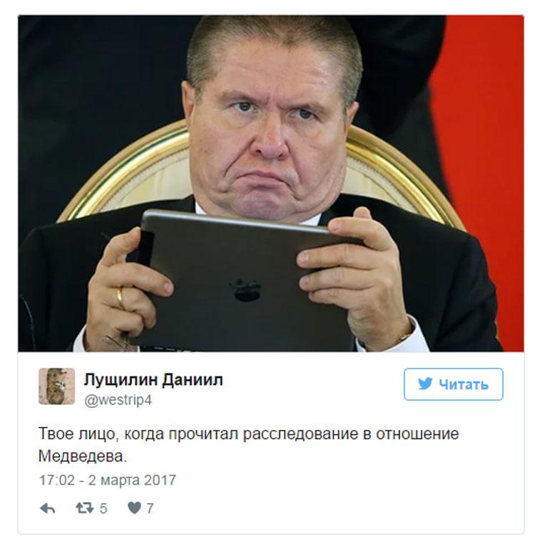 Тайная империя Медведева (10)