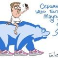 Тайная империя Дмитрия Медведева — ПРИКОЛЫ И МЕМЫ