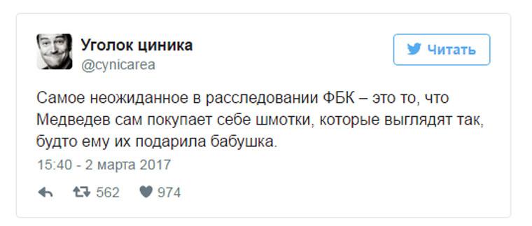 Тайная империя Медведева (12)