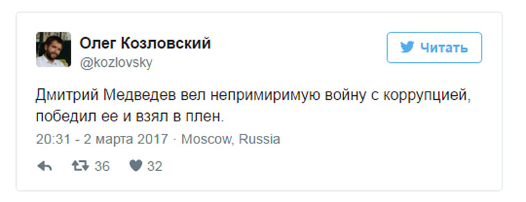 Тайная империя Медведева (13)