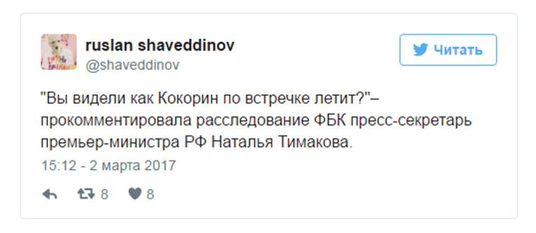 Тайная империя Медведева (15)