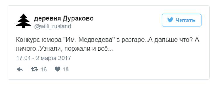 Тайная империя Медведева (17)