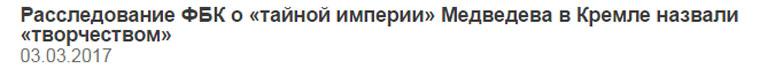 Тайная империя Медведева (18)