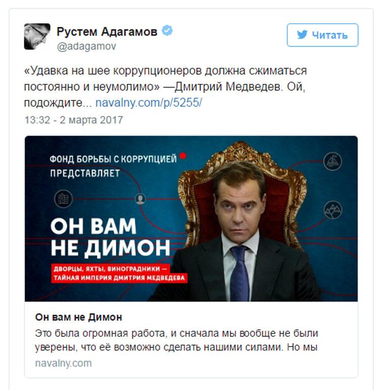 Тайная империя Медведева (2)