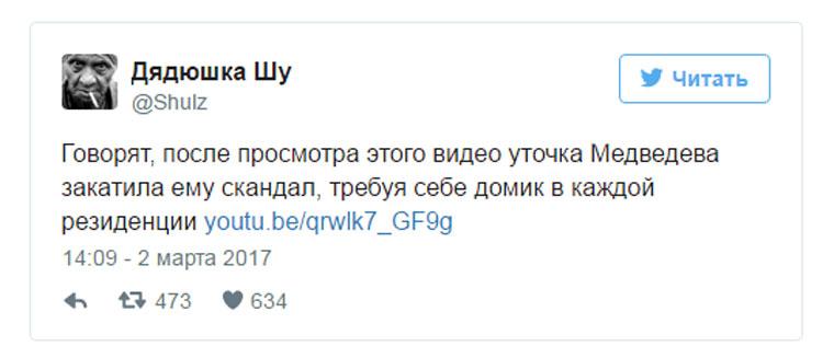 Тайная империя Медведева (5)