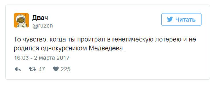 Тайная империя Медведева (9)