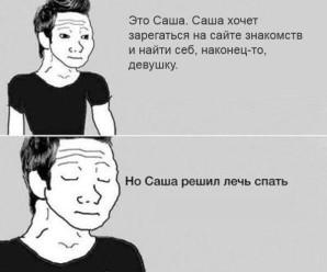 Смешной мем «Это Саша»
