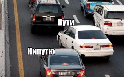 апути-непутю