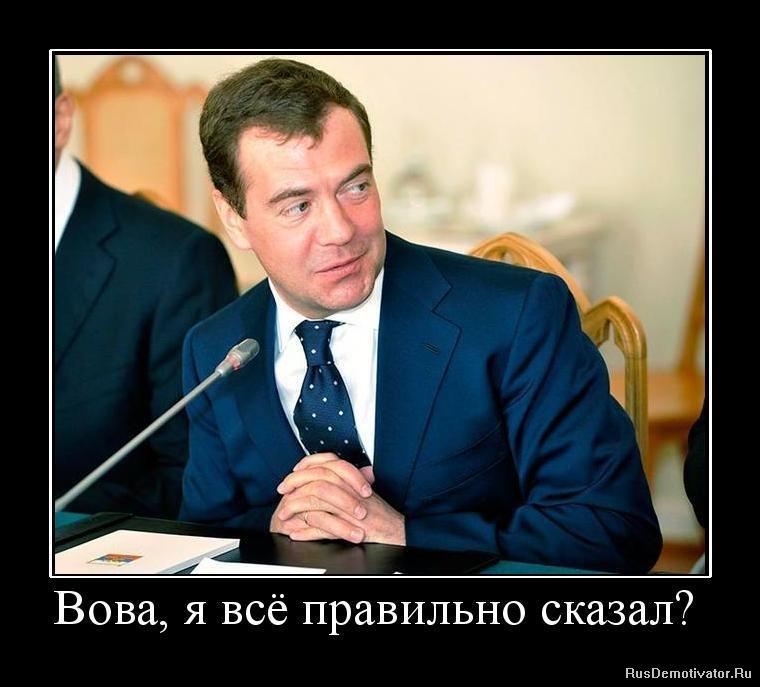 демотиваторы про политиков новые (5)