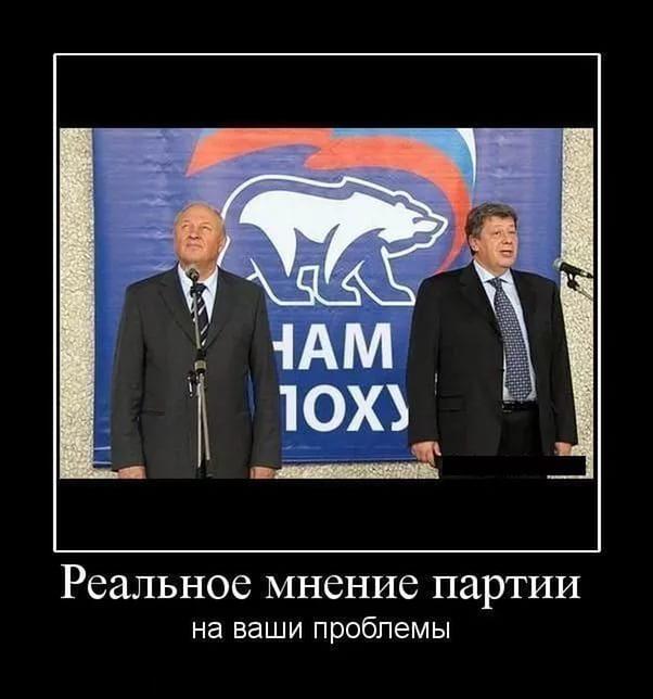 демотиваторы про политиков новые (9)