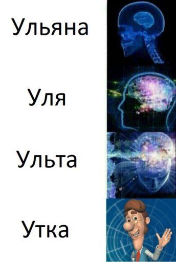 мем со светящимся мозгом (1)