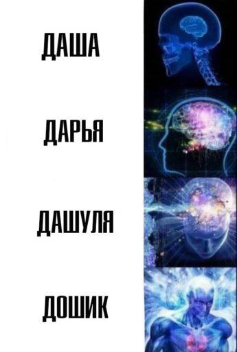мем со светящимся мозгом (10)