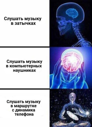 мем со светящимся мозгом (11)