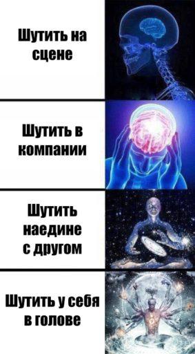 мем со светящимся мозгом (3)