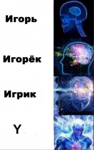 мем со светящимся мозгом (8)