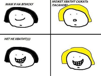 мем с Дианой Шурыгиной (2)