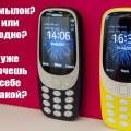 Демотиваторы и мемы про новый и старый NOKIA 3310