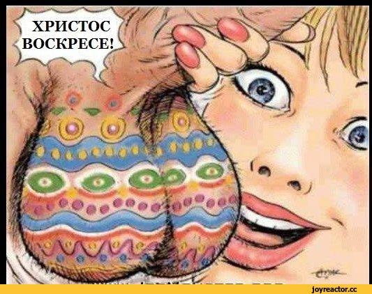 пасха приколы (3)