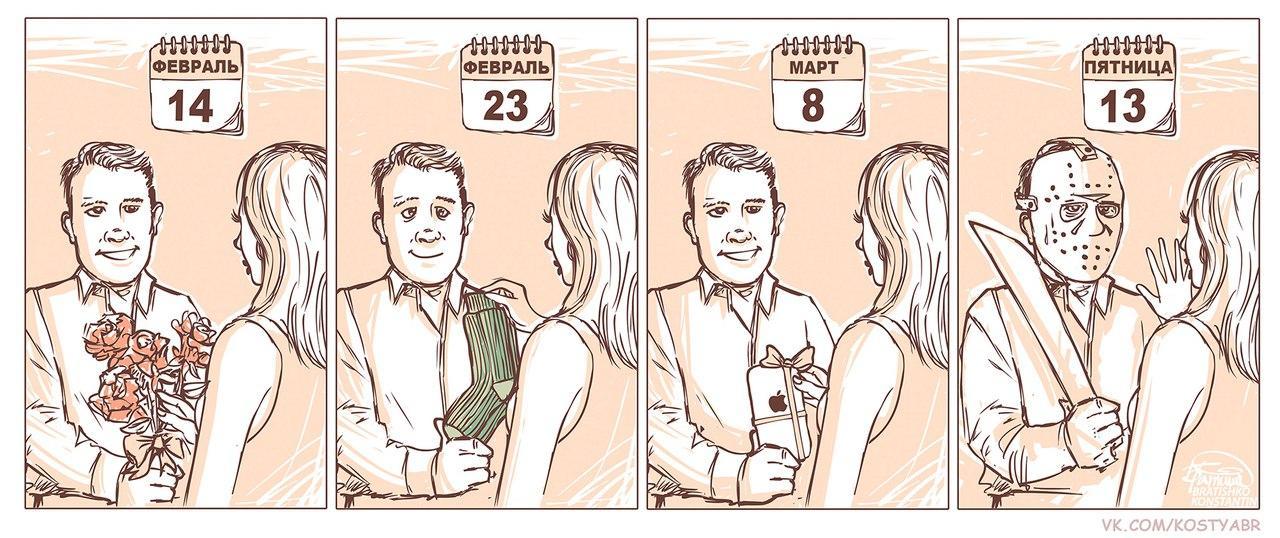 приколы для настоящих мужиков (18)