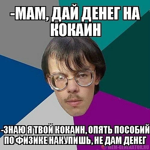 приколы про очкариков мемы (1)