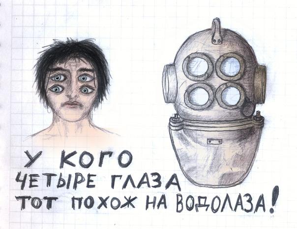 приколы про очкариков мемы (4)