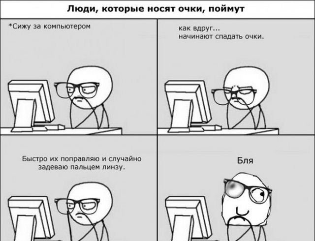 приколы про очкариков мемы (6)