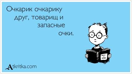приколы про очкариков мемы (7)