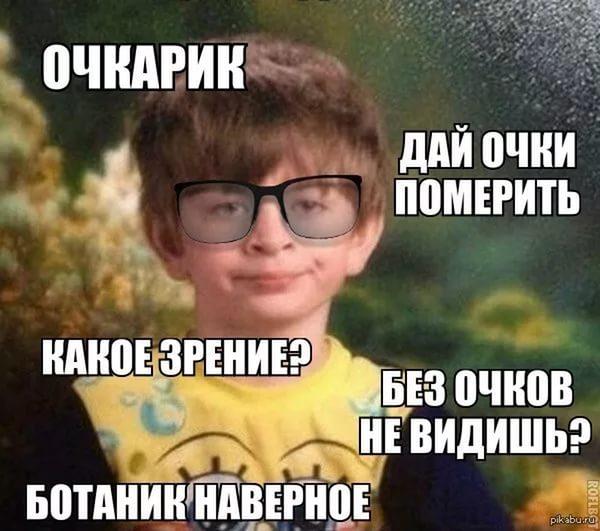 приколы про очкариков мемы (8)