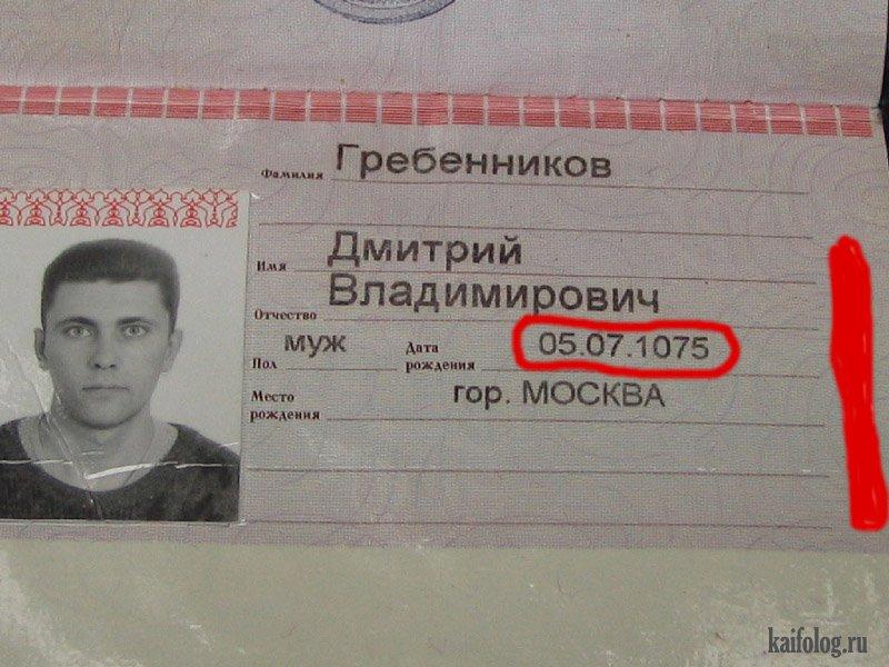 приколы про паспорта (3)
