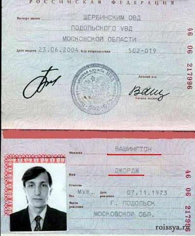приколы про паспорта (4)