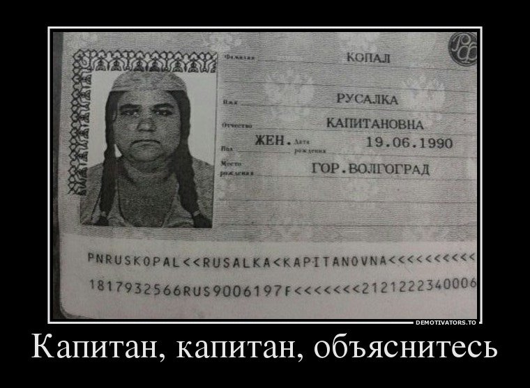приколы про паспорта (6)
