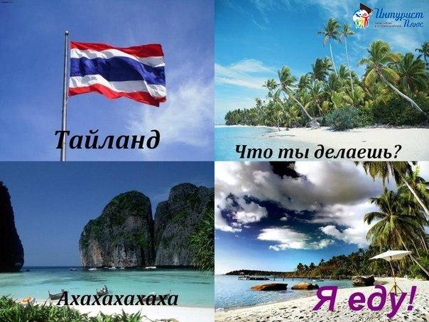 приколы про таиланд фото (1)