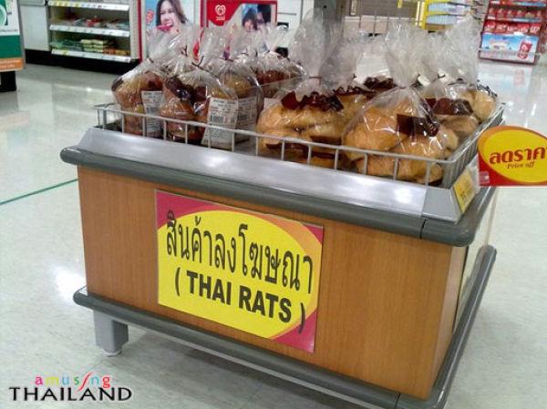 приколы про таиланд фото (7)