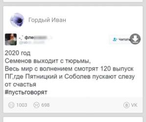 Сергей Семёнов «Пусть говорят» — КОММЕНТЫ И ПРИКОЛЫ