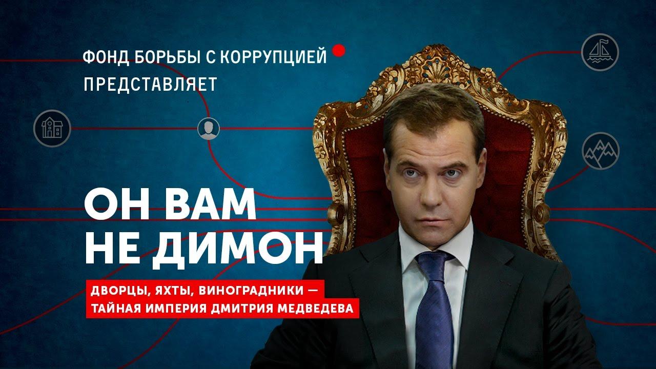 прикол Медведев (2)