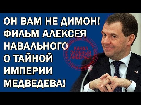 прикол Медведев (3)