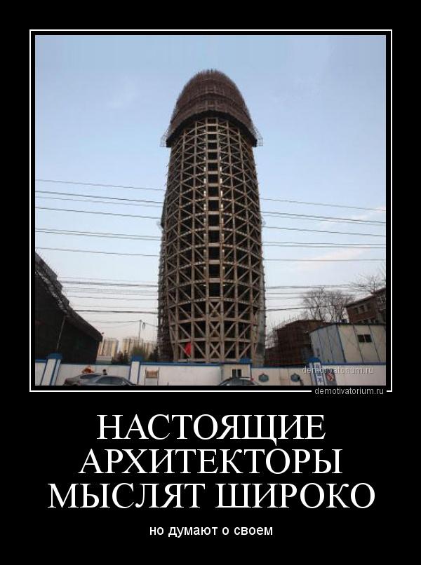 смешная архитектура картинки (10)