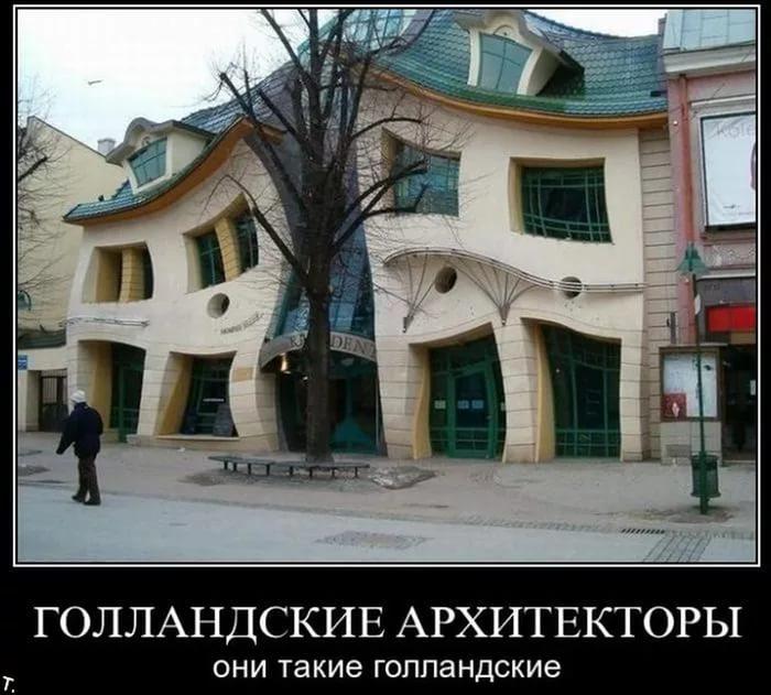 смешная архитектура картинки (14)