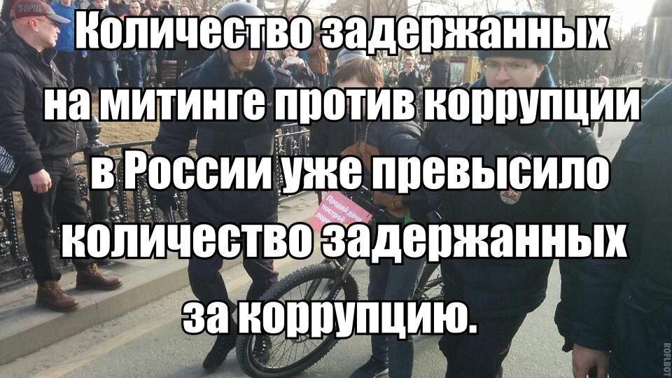 шутки про митинг 26 марта (1)