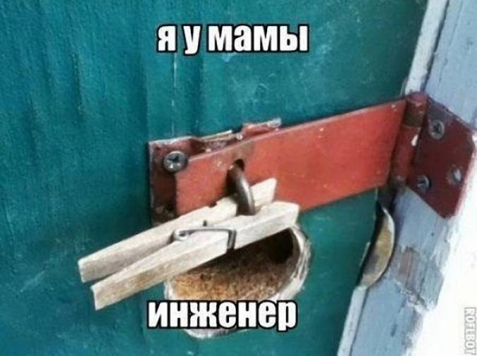 я у мамы инженер (1)