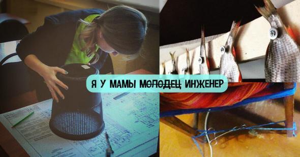 я у мамы инженер (15)