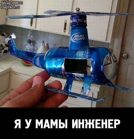 я у мамы инженер (2)