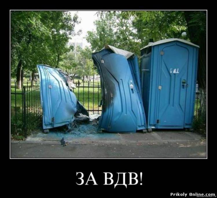 ВДВ Приколы картинки демотиваторы (21)