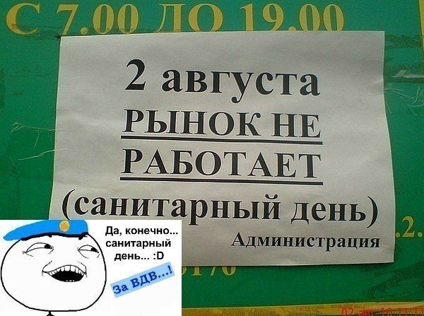 ВДВ Приколы картинки демотиваторы (8)