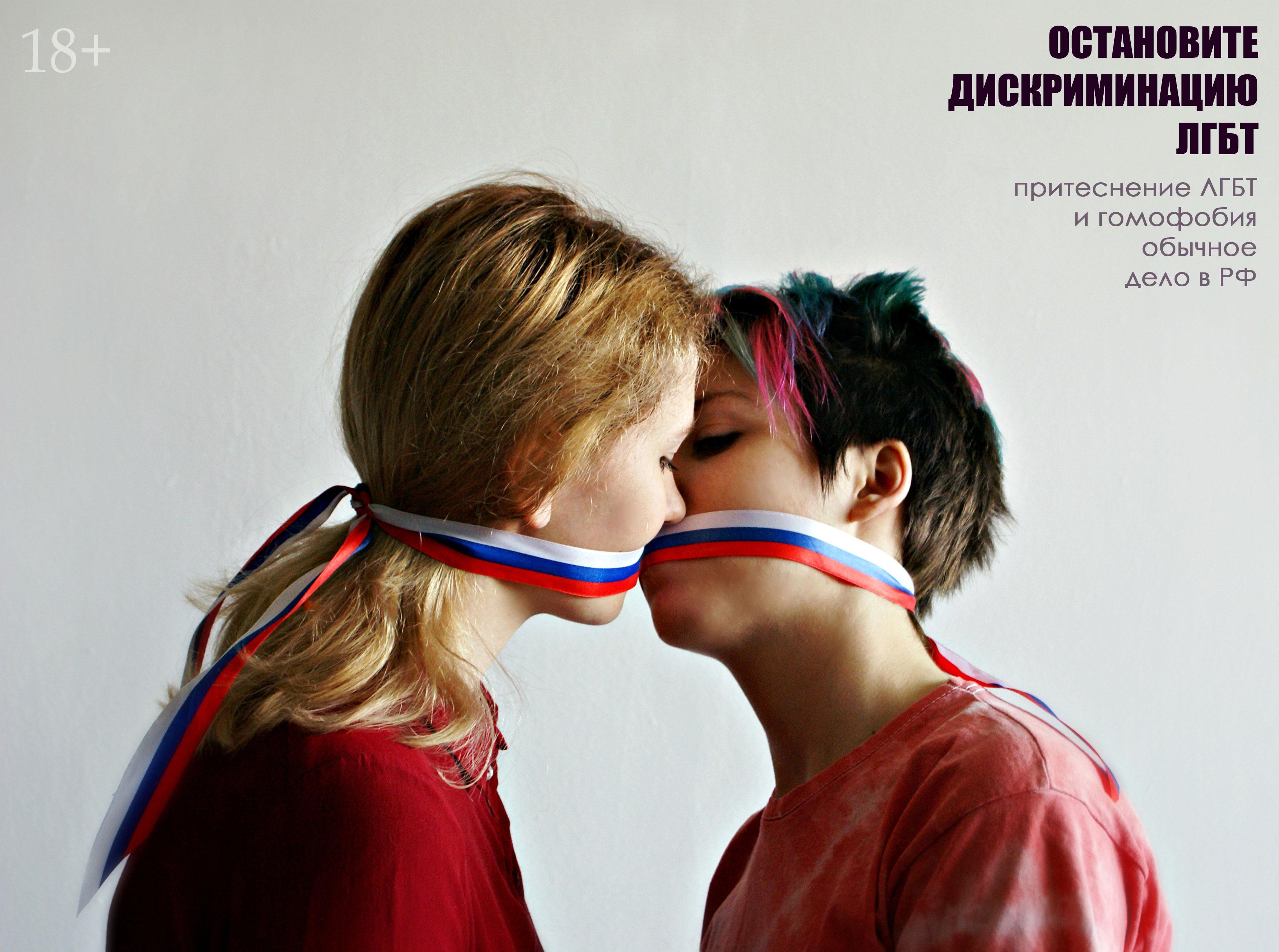 Остановите-дискриминацию-ЛГБТ