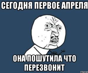 Демотиваторы и мемы про 1 апреля