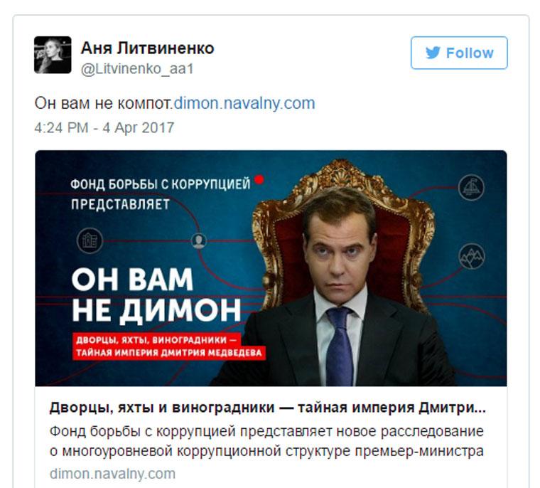 ответы Медведева Навальному на митинги и коррупцию (8)