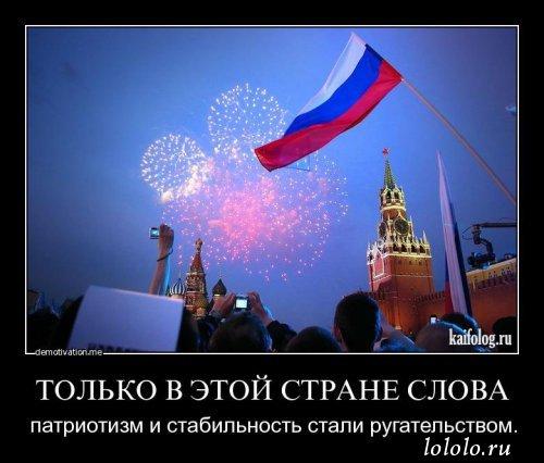 приколы про день независимости россии (1)